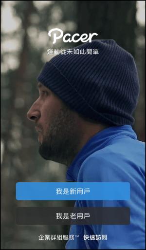 動動-計步器App推薦1