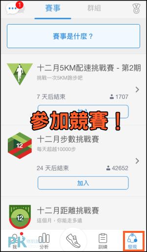 動動-計步器App推薦5