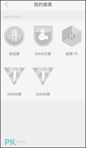 動動-計步器App推薦6
