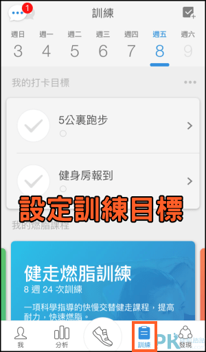 動動-計步器App推薦7