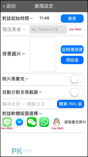 對話製造機App2