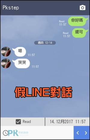 對話製造機App5