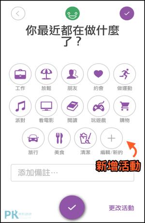 微日記-心情追蹤App1