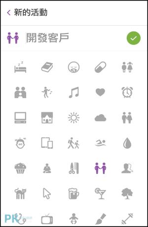微日記-心情追蹤App2