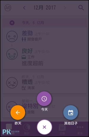 微日記-心情追蹤App3