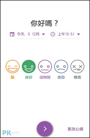 微日記-心情追蹤App4