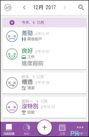 微日記-心情追蹤App5