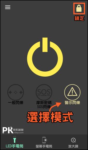 手電筒App推薦2