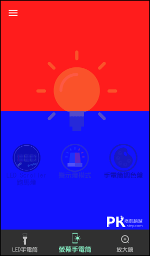 手電筒App推薦4