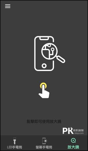 手電筒App推薦6