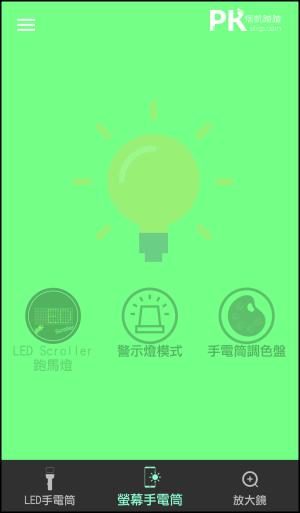 手電筒App推薦8