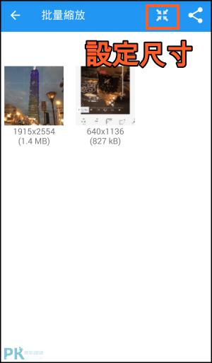 批次修改圖片大小App5