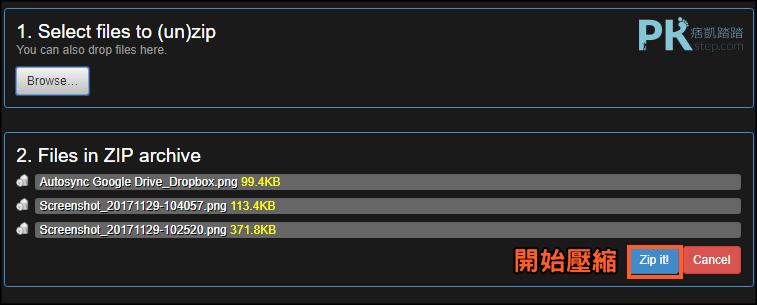 線上檔案壓縮ZIP工具2