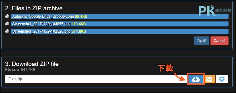 線上檔案壓縮ZIP工具3