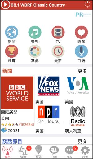 英語電台App1