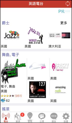 英語電台App2