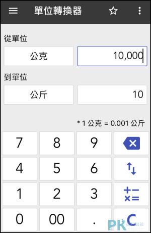 萬能計算機App推薦4