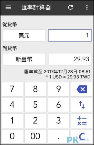 萬能計算機App推薦6