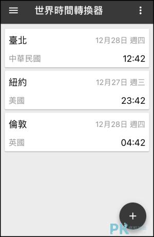 萬能計算機App推薦7