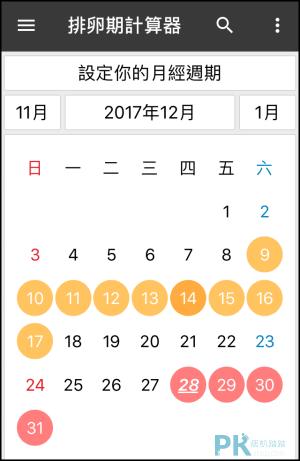 萬能計算機App推薦8