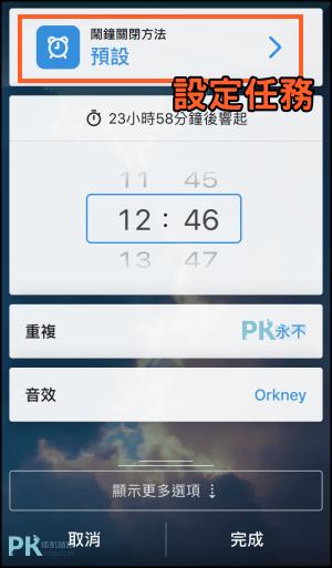 Alarmy必醒鬧鐘App1