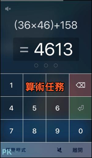 Alarmy必醒鬧鐘App4
