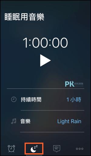 Alarmy必醒鬧鐘App5
