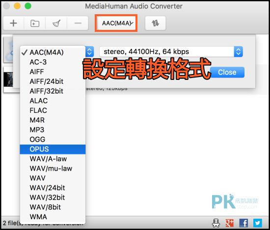 Audio-Converter音樂轉檔軟體2