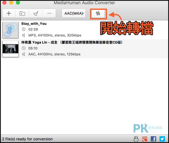 Audio-Converter音樂轉檔軟體3