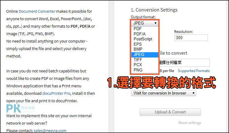 EPS線上轉檔工具1