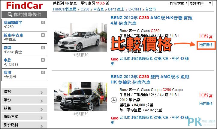 FindCar找車網_買車比價2