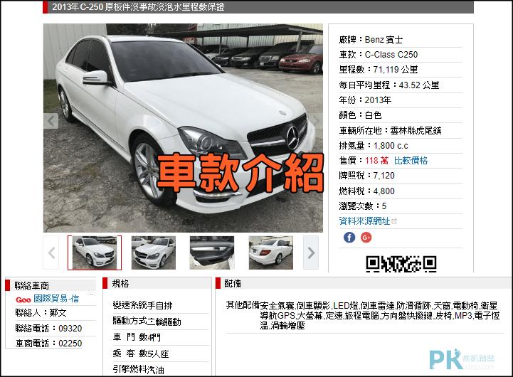 FindCar找車網_買車比價3