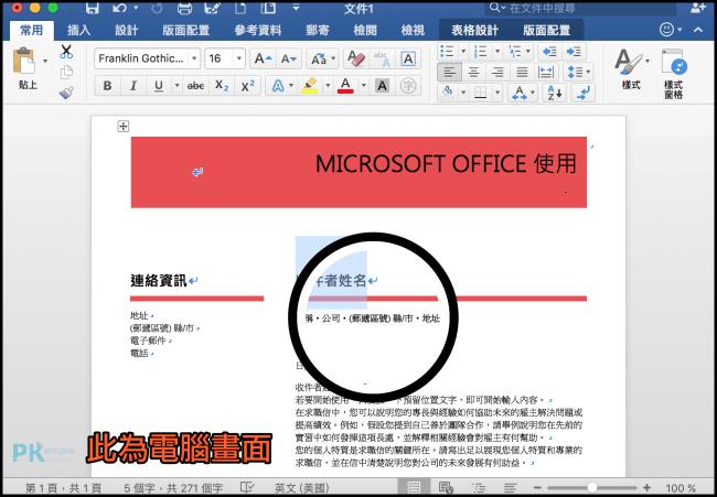 FullControl控制Mac電腦App5