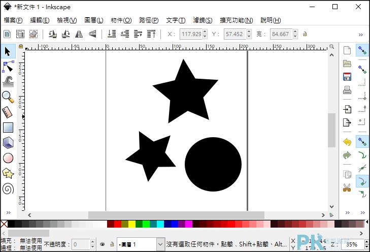 Inkscape向量圖編輯器1