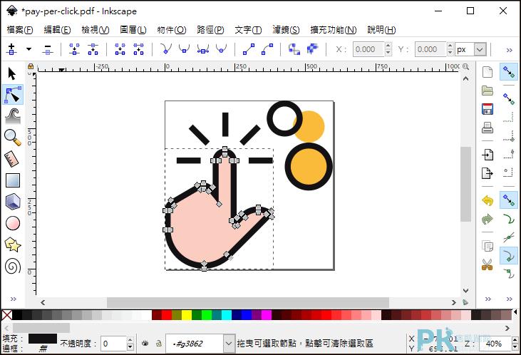 Inkscape向量圖編輯器3