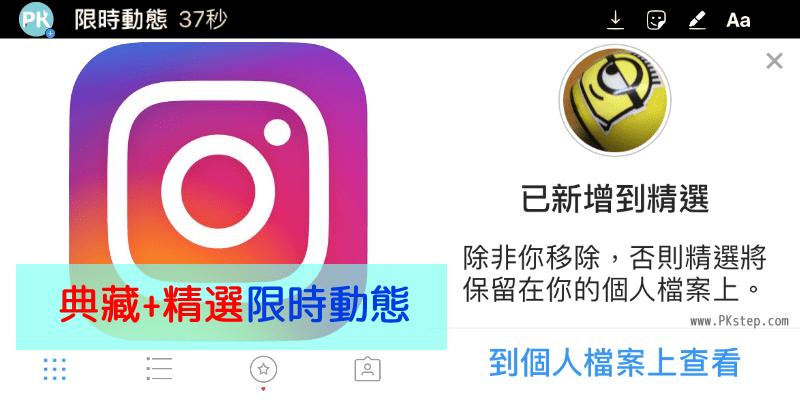 Instagram精選典藏限時動態