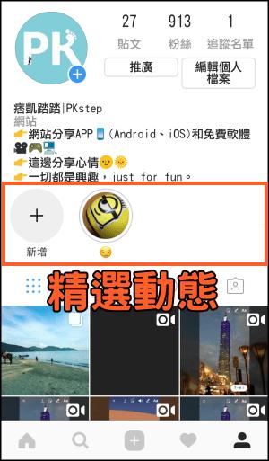Instagram精選限時動態4