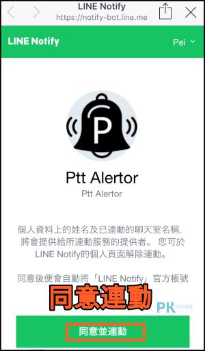 Ptt-Alertor使用教學7