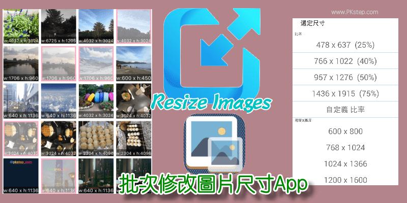 《批次調整圖片尺寸App》照片尺寸達人&Resize Images!一次快速縮小和放大多張相片~好方便。(iOS、Android)