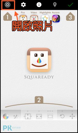Squaready照片正方形App使用教學1