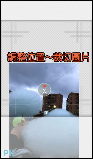 Squaready照片正方形App使用教學11