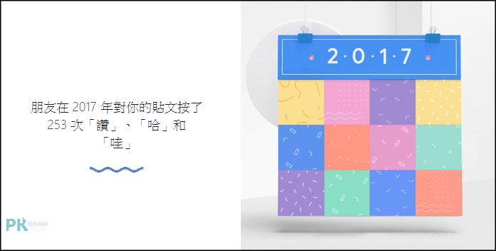 fb_2017年度回顧1