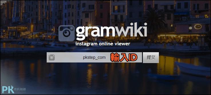 gramwiki最關心你的IG好友1