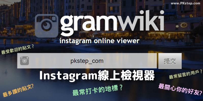 《線上Instagram分析器》找出最常按你貼文讚&留言最多的好友是誰!還能查詢最受歡迎的貼文和打卡地點~gramwiki