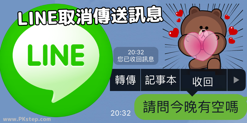 line_cancel_message