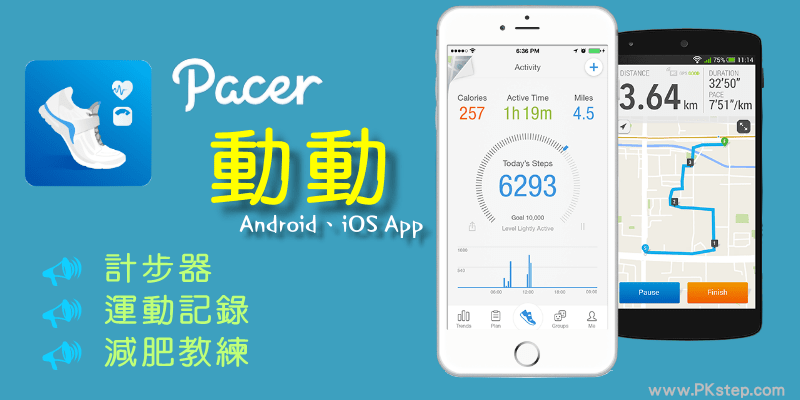 mypacer_app
