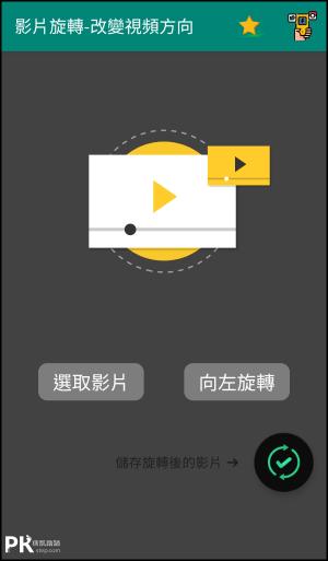 影片旋轉App_video-rotate