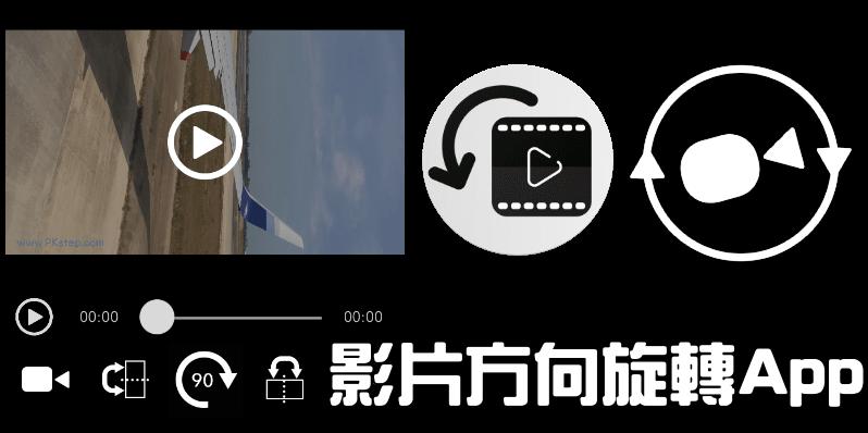 影片旋轉App_video-rotate6