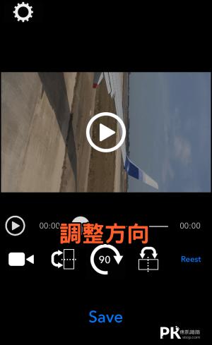 手機影片方向調整App2