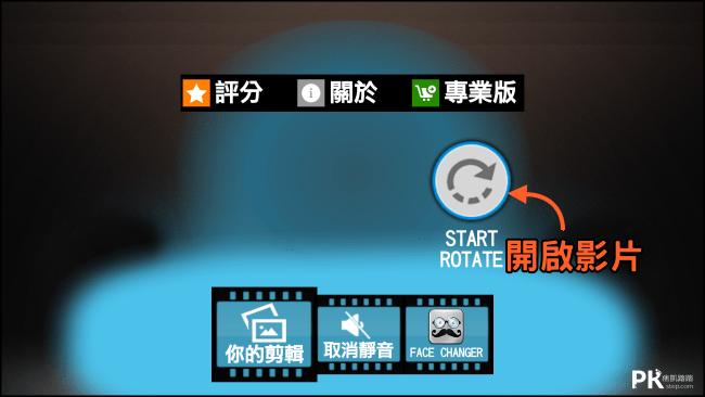 手機影片方向調整App_Android1
